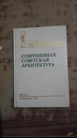СОBPEMEHHAЯ COBETCкAЯ APXИTкTYPA俄文A39号