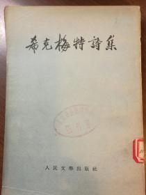 希克梅特诗集·竖版右翻繁体·插图本