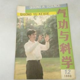 气功与科学 1990年第12期
