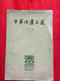 中华活页文选 合订本(21-40)