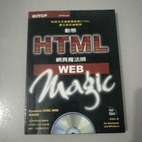 动态HTML 网页魔法师 WEB..