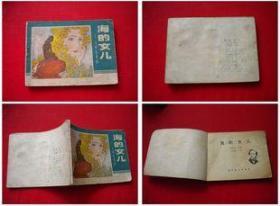 《海的女儿》安徒生童话,辽美1983.2一版一印7万册,7080号,连环画