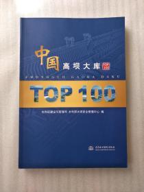 中国高坝大库TOP100(中英双语)