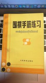围棋手筋练习+围棋入门共2册合售