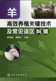 羊高效养殖关键技术及常见误区纠错