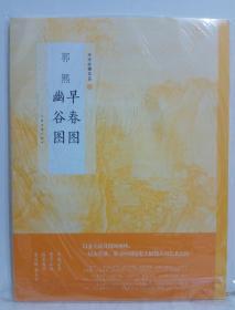 中国绘画名品 郭熙《早春图》《幽谷图》