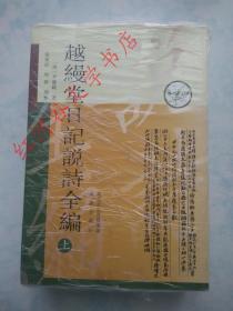 越缦堂日记说诗全编···(上、下册)