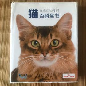 猫百科全书,皇家宠物食品 精装