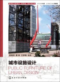 景观设计新视点·新思维·新方法丛书:城市设施设计