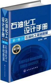 石油化工设计手册·修订版·第一卷 石油化工基础数据