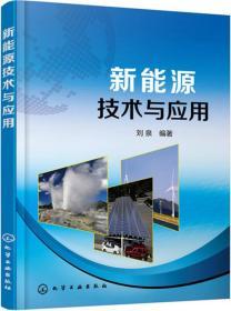 特价! 新能源技术与应用刘泉9787122227324化学工业出版社