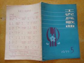 工农兵歌曲 1977 5