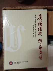 广播经典 传承文明——星期广播音乐会30周年纪念册【未拆封】