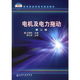电机及电力拖动(第二版)