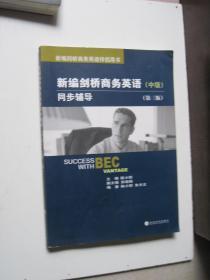新编剑桥商务英语学生用书(中级)教同步辅导【第三版】