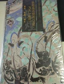 中国古代壁画经典高清大图系列:敦煌莫高窟第321窟.阿弥陀经变(盛唐)