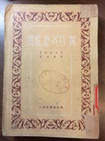 油船·德宾特号·竖版右翻繁体·插图本·仅印3000册
