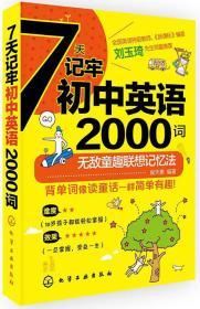 7澶╄�扮�㈠��涓��辫��2000璇�