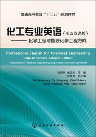 化工专业英语(英汉双语版)――化学工程与能源化学工程?#36739;潁?#23002;颂东)