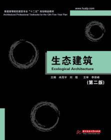 生态建筑(第2版)