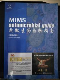 2004抗微生物药物指南