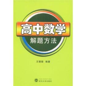 高中数学解题方法 王朝璇  武汉大学出版社 9787307066755