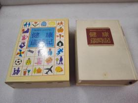 《健康歳时记》(365日のへルスプラン)三宝出版株式会社 1983年4版 精装1函1厚册全