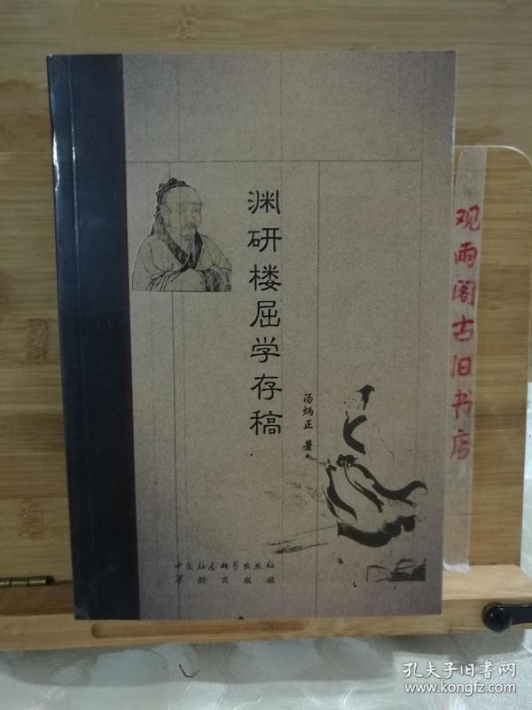 渊研楼屈学存稿