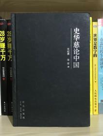 史华慈论中国(私藏品好,一版一印)