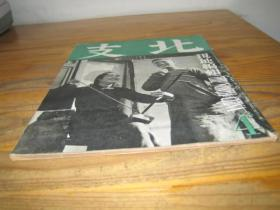 1941年4月 《北支》 4月号(国立北京艺术专科学校 海州的磷矿石 蒙疆的马 大同石佛 鸡鸣山的由来 北京城外天宁寺 北支水稻产地 顺德风物 北支的铁道建设 北支的运河 支那的火镰子)