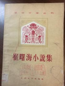 崔曙海小说界·亚非文学丛书(朝鲜)仅印7500册