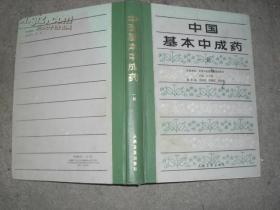 中国基本中成药(一部)(88年精装16开1版1印)(