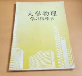 大学物理学习指导书