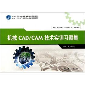 机械CAD/CAM技术实训习题集