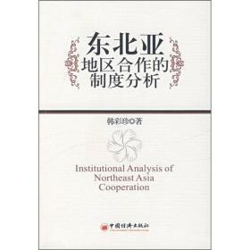 现货-东北亚地区合作的制度分析