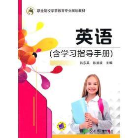 正版】英语 含学习指导手册