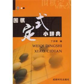 围棋定式小辞典