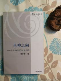 形神之间:早期西洋医学入华史稿