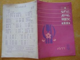 工农兵歌曲 1977 4