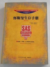 怀斯曼生存手册