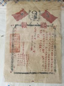 1948年陕甘宁第二军分区第三团第一营一营二连   喜报      土纸本品如图自鉴