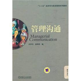 【二手包邮】管理沟通 许罗丹 林蓉蓉 机械工业出版社