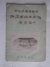 文化大革命期间江苏省出土文物展览简介
