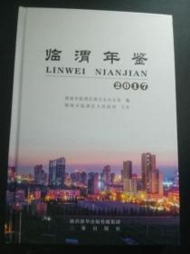 临渭年鉴2017