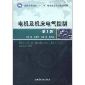 电机及机床电气控制(第2版)