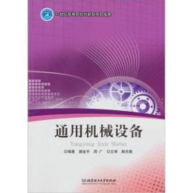 通用机械设备 窦金平  9787564052874 北京理工大学出版社