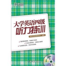 新东方:大学英语四级听力特训