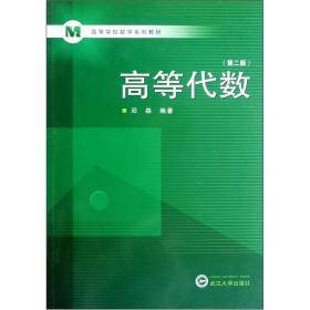 高等学校数学系列教材:高等代数(第2版)