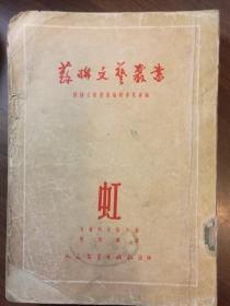 虹苏·联文艺丛书·竖版右翻繁体·插图本