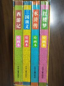 中外古典名著画库  四大古典名著绘画本  《西游记》《水浒传》《红楼梦》《三国演义》